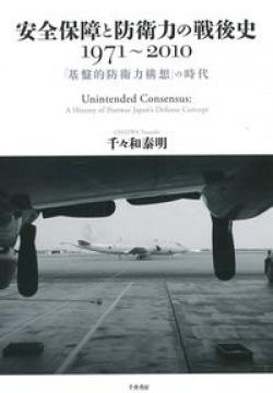 安全保障と防衛力の戦後史 1971~2010