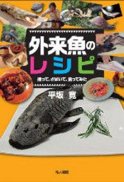 外来魚のレシピ