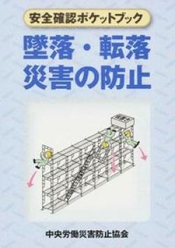 墜落・転落災害の防止