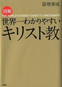 図解世界一わかりやすいキリスト教 = THE WORLD'S EASIEST GUIDE TO CHRISTIANITY