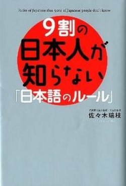 9割の日本人が知らない「日本語のルール」 = Rules of Japanese that 90% of Japanese people don't know