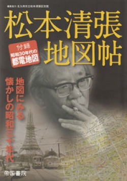 松本清張地図帖 : 地図にみる懐かしの昭和三十年代