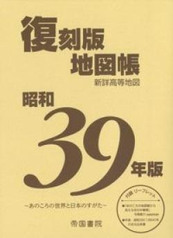 昭和39年版 復刻版地図帳