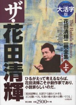 大活字版 ザ・花田清輝(上)