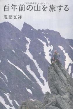 百年前の山を旅する