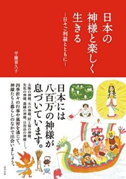 日本の神様と楽しく生きる