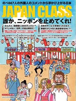JAPAN CLASS ~誰か、ニッポンを止めてくれ~