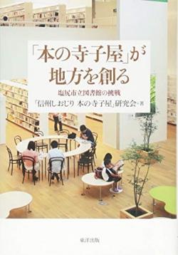 「本の寺子屋」が地方を創る : 塩尻市立図書館の挑戦
