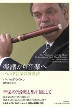 楽譜から音楽へ