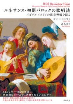 ルネサンス・初期バロックの歌唱法