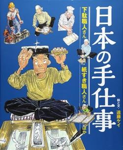 日本の手仕事―下駄職人さん・紙すき職人さんほか