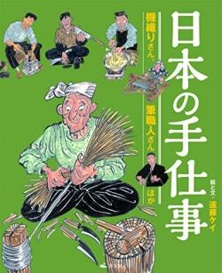 日本の手仕事 : 機織りさん・筆職人さんほか
