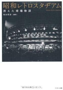 昭和レトロスタヂアム : 消えた球場物語