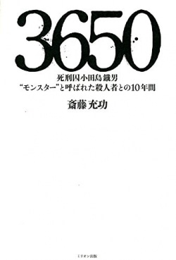"""3650 : 死刑囚小田島鐵男 """"モンスター""""と呼ばれた殺人者との10年間"""