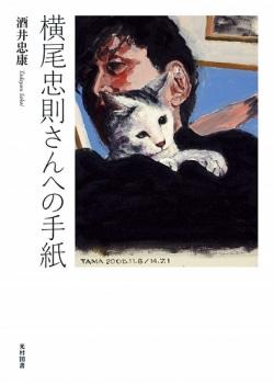 横尾忠則さんへの手紙