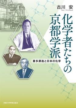化学者たちの京都学派