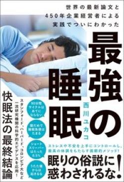最強の睡眠