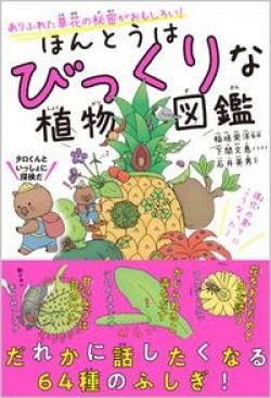 ほんとうはびっくりな植物図鑑