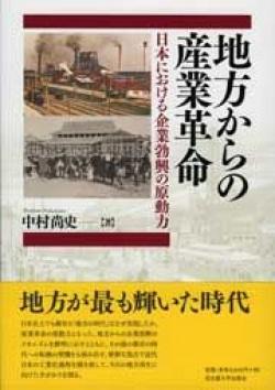 地方からの産業革命 : 日本における企業勃興の原動力