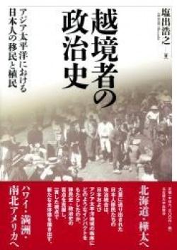 越境者の政治史 : アジア太平洋における日本人の移民と植民