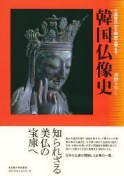 韓国仏像史