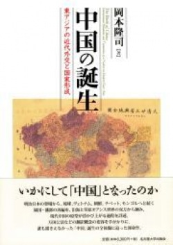 中国の誕生 東アジアの近代外交と国家形成