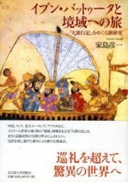 イブン・バットゥータと境域への旅 『大旅行記』をめぐる新研究