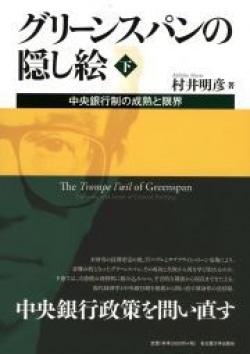 グリーンスパンの隠し絵 中央銀行制の成熟と限界 下