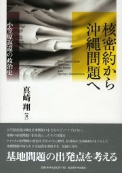 核密約から沖縄問題へ : 小笠原返還の政治史