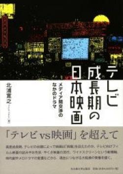 テレビ成長期の日本映画