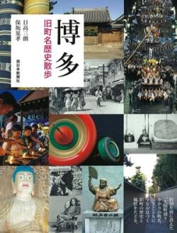 博多 旧町名歴史散歩