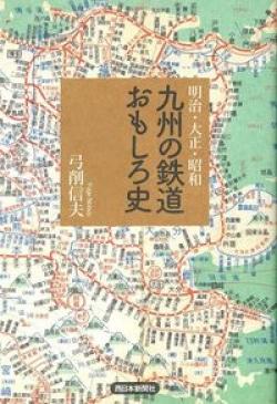 明治・大正・昭和 九州の鉄道おもしろ史
