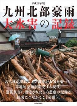 平成29年7月 九州北部豪雨