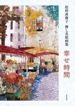 幸せ時間―松村直保子押し花絵画集