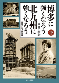 博多に強くなろう 北九州に強くなろう 100の物語 下巻