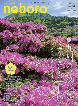 季刊のぼろ Vol.24