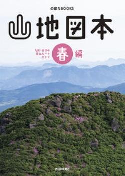 山地図本 春編 九州・山口の登山ルートガイド