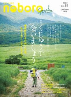 季刊のぼろ Vol.29