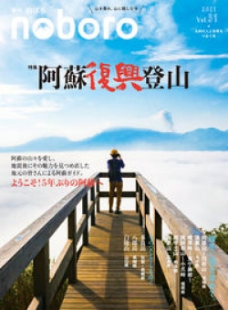 季刊のぼろ Vol.31