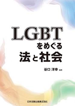 LGBTをめぐる法と社会