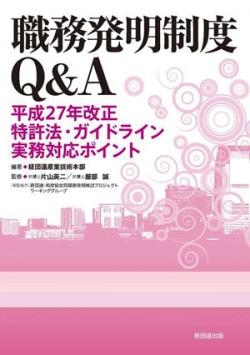 職務発明制度Q&A-平成27年改正特許法・ガイドライン実務対応ポイント