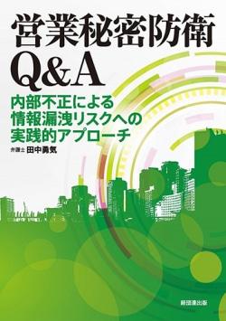 営業秘密防衛Q&A