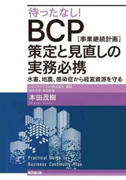 待ったなし! BCP[事業継続計画]策定と見直しの実務必携-水害、地震、感染症から経営資源を守る