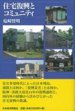 住宅復興とコミュニティ
