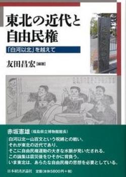東北の近代と自由民権