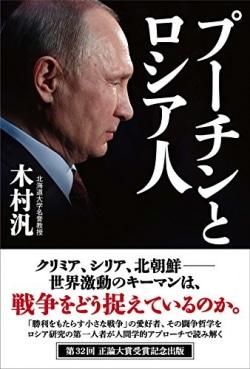 プーチンとロシア人