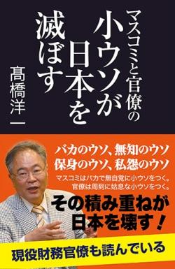 マスコミと官僚の小ウソが日本を滅ぼす