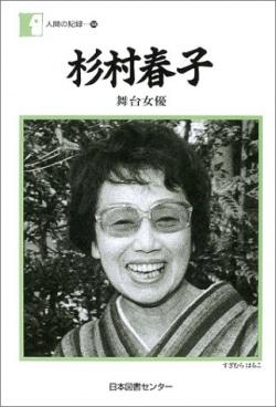 杉村春子 : 舞台女優