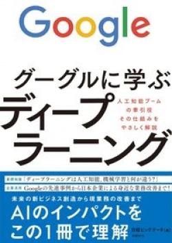 グーグルに学ぶディープラーニング