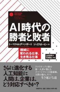 AI時代の勝者と敗者 機械に奪われる仕事、生き残る仕事